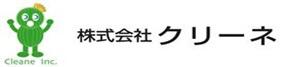 ハウスクリーニング 東京の格安エアコンクリーニング ハウスクリーニングならクリーネ